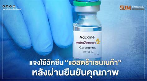 """อย่างไรก็ตาม วัคซีนของแอสตร้าเซนเนก้ามีข้อได้เปรียบกว่าซิโนแวคตรงที่สามารถฉีดได้ในคนที่อายุตั้งแต่ 18 ปีขึ้นไป และ. แจงใช้วัคซีน""""แอสตร้าเซนเนก้า""""หลังผ่านยืนยันคุณภาพ"""