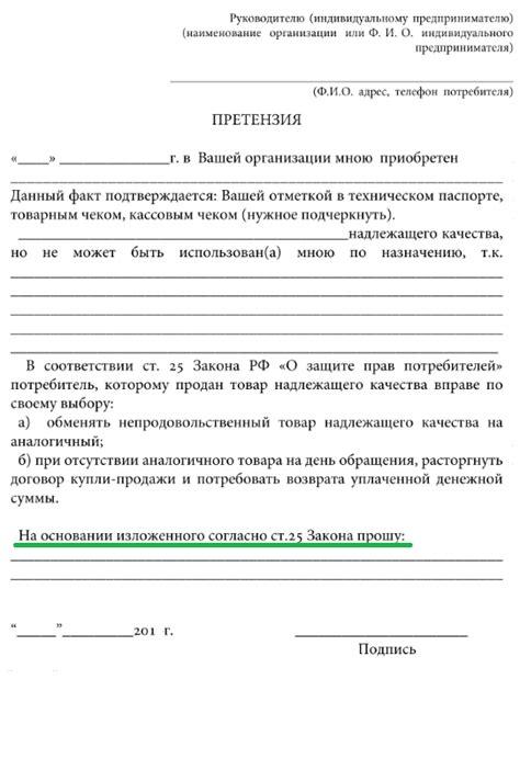 Письмо на возврат за возвращенный товар от юр лица