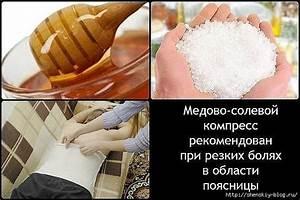 Компресс из меда от боли в суставах
