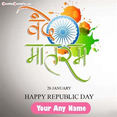 printing happy republic day india celebration