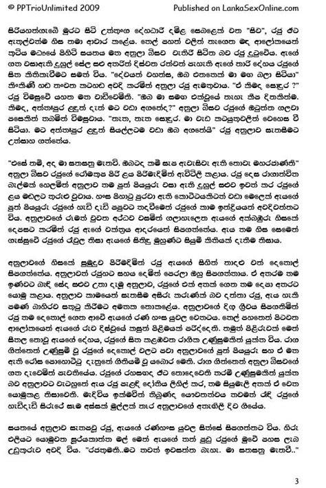 Sinhala Wela Katha: Anula - අනුලා