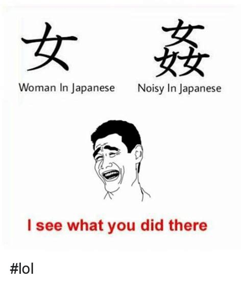 Meme In Japanese - woman in japanese noisy in japanese i see what you did there lol meme on me me