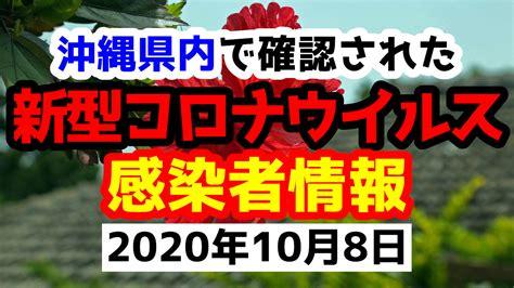 沖縄 コロナ 情報