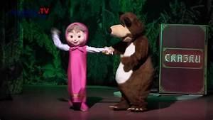 Und Der Bär : mascha und der b r auf tour youtube ~ Orissabook.com Haus und Dekorationen