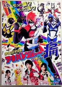 Hikonin Sentai Akibaranger Season Tsuu | RangerWiki ...