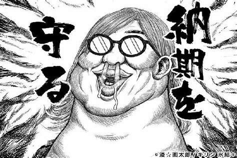 漫画太郎の眼鏡の画像