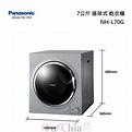 Panasonic 松下 NH-L70G 乾衣機   Fuchia 甫佳電器   02-2736-0238