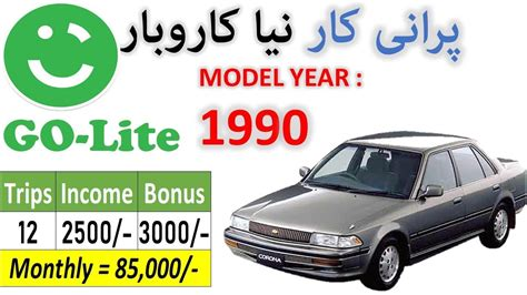 Model 1990 Cheapest Careem Car Is Now On Your Way