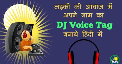 dj voice tag   aa