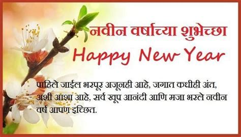 happy  year wishes messages  marathi ent
