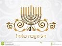 Bill Crider's Pop Culture Magazine: Happy Hanukkah!