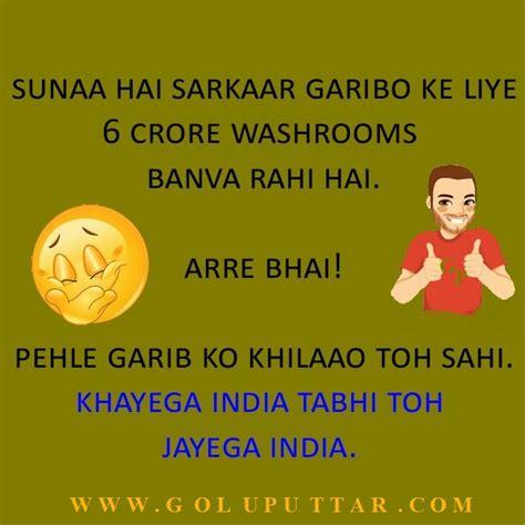 hindi jokes funny jokes funniest jokes goluputtar