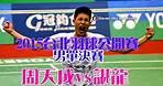 2015台北公開賽男單決賽~周天成vs諶龍Highlight