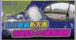 今下午最近台灣!哈格比颱風動態 氣象局最新說明(20200803/1440)|三立新聞網 SETN.com