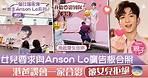 【教主風潮】女兒要求與Anson Lo廣告板合照 港爸誤一家合影女拒絕:我唔要影到你 - 香港經濟日報 - TOPick - 親子 - 親子資訊
