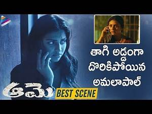 Aame Movie Scenes | Amala Paul Gets Emotional | Tammareddy Bharadwaj | 2019 Latest Telugu Movies