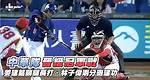 亞錦賽 / 林子偉開轟助陣 中華隊力退中國隊搶到奧運資格賽門票