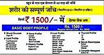 full body checkup kaise hota hai,    Best package in online