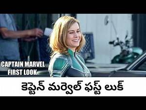 [2019]Captain Marvel First Look & Some Updates in Telugu || Mister Rajini