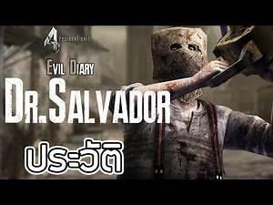 Resident Evil : Evil Diary ประวัติความเป็นมาของ Dr.Salvador | The Chainsaw Man