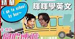愛回家之開心速遞 第1215集精華 輝輝學英文 I go to school by bus~ 張明偉 許家傑