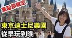 日本東京自由行 東京迪士尼樂園,從早玩到晚 👻萬聖節限定