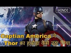 How Did Captain America lift Thor's Hammer Explained in Hindi