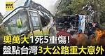 奧萬大翻車1死5重傷!駕駛查出82件違規紀錄 盤點台灣史上3大公路重大意外 @東森新聞 CH51