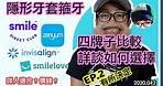 隱形牙套箍牙 - 四牌子比較 如何選擇? Smile Direct Club/ Zenyum/ SmileLove/ Invisalign Ep2.有所決定(中文字幕)