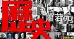 第十七集 九一八事變〈中國近代史〉