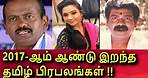 Tamil actors who died in 2017 | Latest tamil cinema news