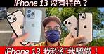iPhone 13 粉色開箱!要從 iPhone 13 Pro 跳槽了?功能不太足但光是顏色就值得買?