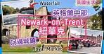【英國生活Vlog】Newark-on-Trent 紐華克|美麗河邊城鎮|來回6小時車程去York(上集)|英格蘭中部|假日好去處