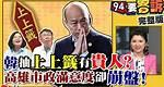 鄭佩芬遭開除 黃智賢:他哪裡對不起國民黨? | 政治 | 三立新聞網 SETN.COM