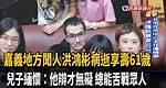 嘉義地方聞人洪鴻彬心肌梗塞病逝 享壽61歲-民視新聞