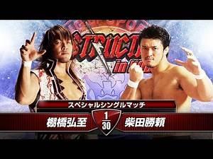 DESTRUCTION in KOBE TANAHASHI vs SHIBATA Match VTR