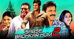 Mahesh Babu full Hindi dubbing movie   Mahesh Babu full HD movie #SabseBadhkarHum2 #MaheshBabu