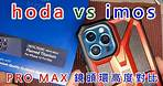 【 imos VS hoda 藍寶石鏡頭貼 誰比較高? 】 9H藍寶石鏡頭貼 APPLE IPHONE 12 PRO MAX GIA認證 9H鏡頭貼 鏡頭保護貼 不鏽鋼燒鈦色 完美底座 測試 UAG
