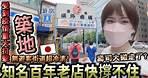 【日本疫情】東京熱們觀光區「築地」多家熟悉日本料理老舖已停業?!曾經排隊等2小時才吃得到的壽司,如今...疫情下無觀光客【築地市場】變得超冷清! 日本旅遊 Kodootv
