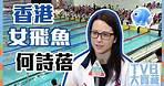 TVB大寶藏 香港女飛魚 何詩蓓 東京奧運