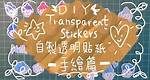 {DIY} Transparent stickers | 自製透明貼紙★手繪篇★