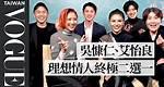 《我沒有談的那場戀愛》探討愛情演算法,吳慷仁、艾怡良理想情人曝光|人物訪談|Vogue Taiwan
