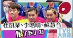 TVB大寶藏|杜凱琹|李皓晴|蘇慧音|展「乒」力|乒乓女團