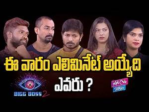 Bigg Boss 2 Telugu This Week Elimination   Kaushal Army   Amit   Deepthi   YOYO Cine Talkies