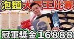 泡麵大胃王比賽!到底可以吃多少碗?冠軍獎金16888元!丨MUKBANG Taiwan Competitive Eater Challenge Big Food Eating Show|大食い