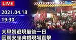 【LIVE直播】大甲媽遶境最後一日 回駕安座典禮現場直擊 2021.04.18
