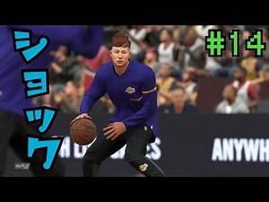【NBA 2K17】#14 ゲーム開始30秒で顔面蒼白。そして爆笑○○○ゴール炸裂【マイキャリア】