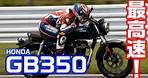 【最高速】HONDA GB350で伊藤真一が本気の最高速チャレンジ!