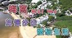 【香港-大嶼山】梅窩 Mui Wo|銀礦灣泳灘|瀑布|銀礦洞|一個讓大家放慢生活的地方