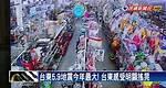 台東外海5.9地震 一週內恐有規模4以上餘震-民視新聞